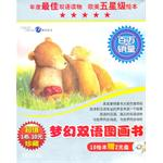 《梦幻双语图画书 银色卷 (全10册)》(附赠2张CD)