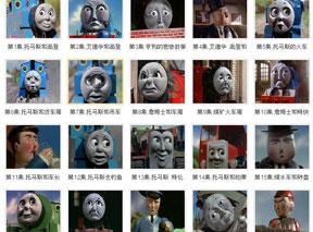 托马斯和他的朋友们