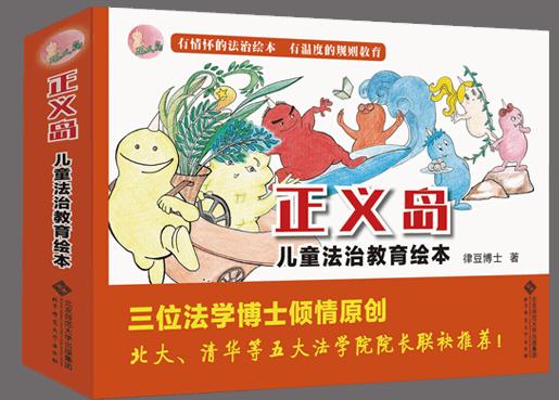 正义岛-儿童法制教育绘本
