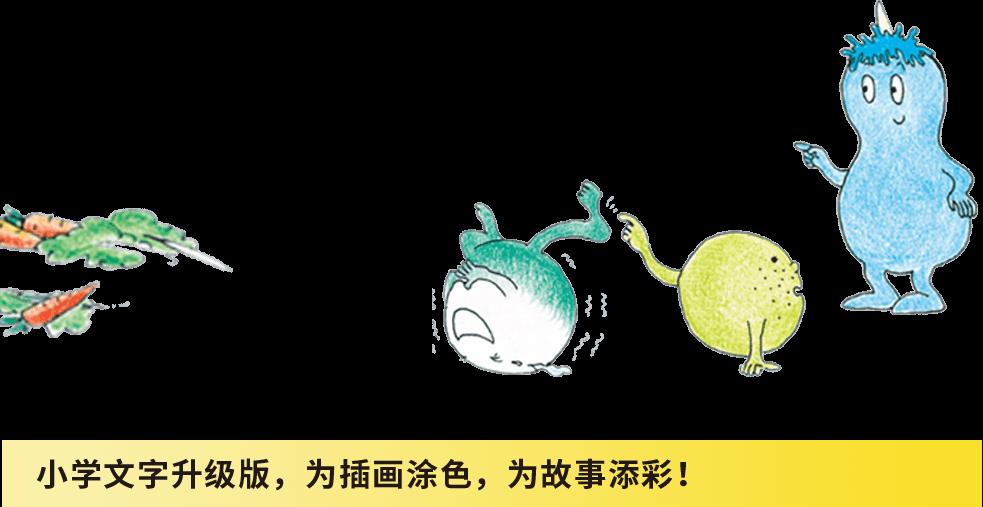 小学文字升级版,为插画涂色,为故事添彩!